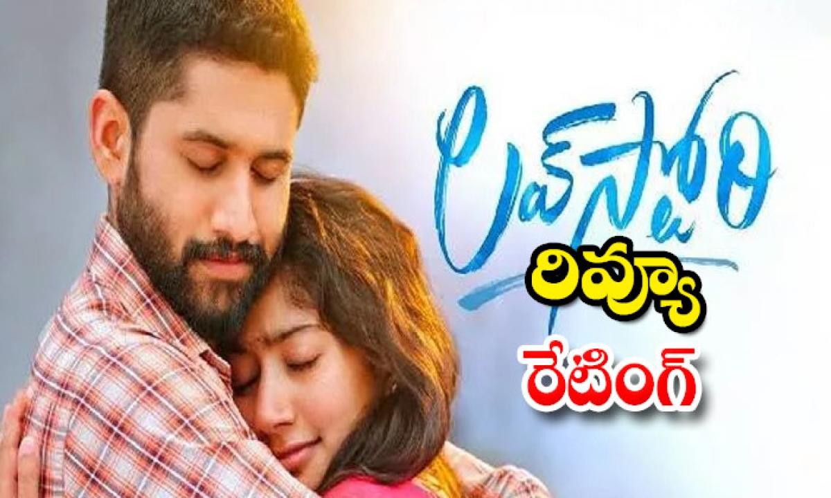 Shekar Kammula And Naga Chaitanya Love Story Review And Rating Details Here-లవ్ స్టోరీ రివ్యూ: చైతు, సాయి పల్లవి నటన కేక.. ఫీల్ రావాలంటే థియేటర్ కి పోవాల్సిందే-Latest News - Telugu-Telugu Tollywood Photo Image-TeluguStop.com