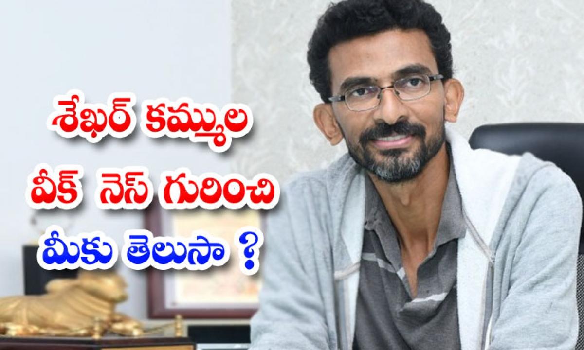 Second Half Weakness For Sekhar Kammula-శేఖర్ కమ్ముల వీక్ నెస్ గురించి మీకు తెలుసా-Latest News - Telugu-Telugu Tollywood Photo Image-TeluguStop.com