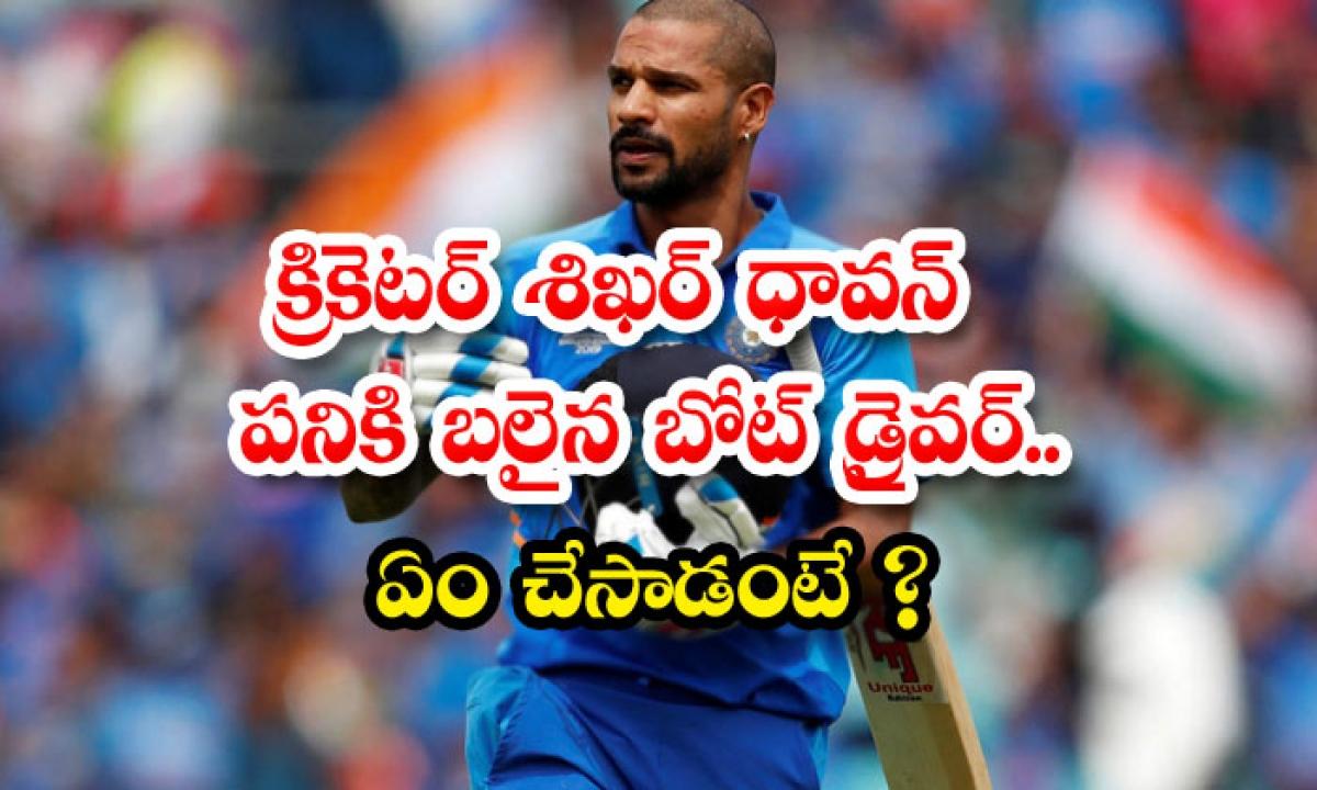 Cricketer Shikhar Dhawan Is A Strong Boat Driver For What He Did What Did He Do-క్రికెటర్ శిఖర్ ధావన్ చేసిన పనికి బలైన బోట్ డ్రైవర్…ఏం చేసాడంటే-Gossips-Telugu Tollywood Photo Image-TeluguStop.com