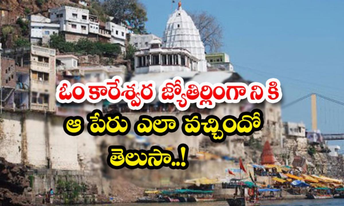 Facts About Omkareshwara Jyotirlinga Temple-ఓంకారేశ్వర జ్యోతిర్లింగానికి ఆ పేరు ఎలా వచ్చిందో తెలుసా..-Latest News - Telugu-Telugu Tollywood Photo Image-TeluguStop.com