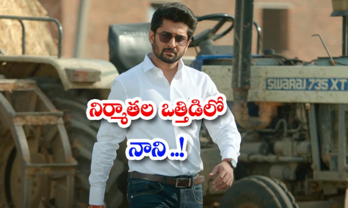Tuck Jagadish Producers Preasure On Natural Star Nani-నిర్మాతల ఒత్తిడిలో నాని..-Latest News - Telugu-Telugu Tollywood Photo Image-TeluguStop.com
