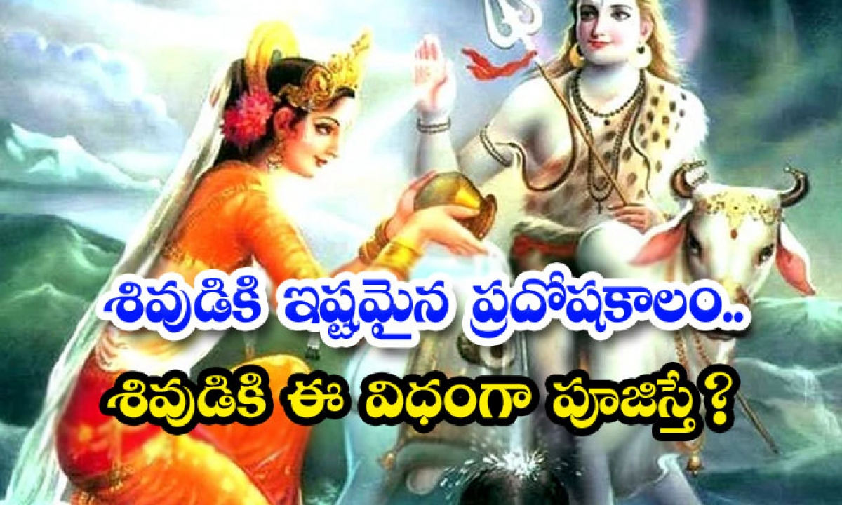 Shivas Favorite Time Of Pollution If Shiva Is Worshiped Like This-TeluguStop.com