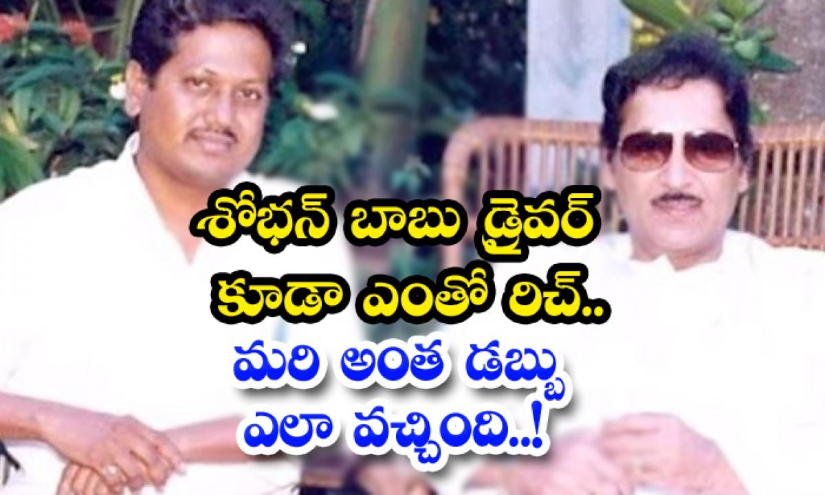 Sobhan Babu Driver Also Very Rich Reason Why-శోభన్ బాబు డ్రైవర్ కూడా ఎంతో రిచ్ ..మరి అంత డబ్బు ఎలా వచ్చింది ..-Latest News - Telugu-Telugu Tollywood Photo Image-TeluguStop.com