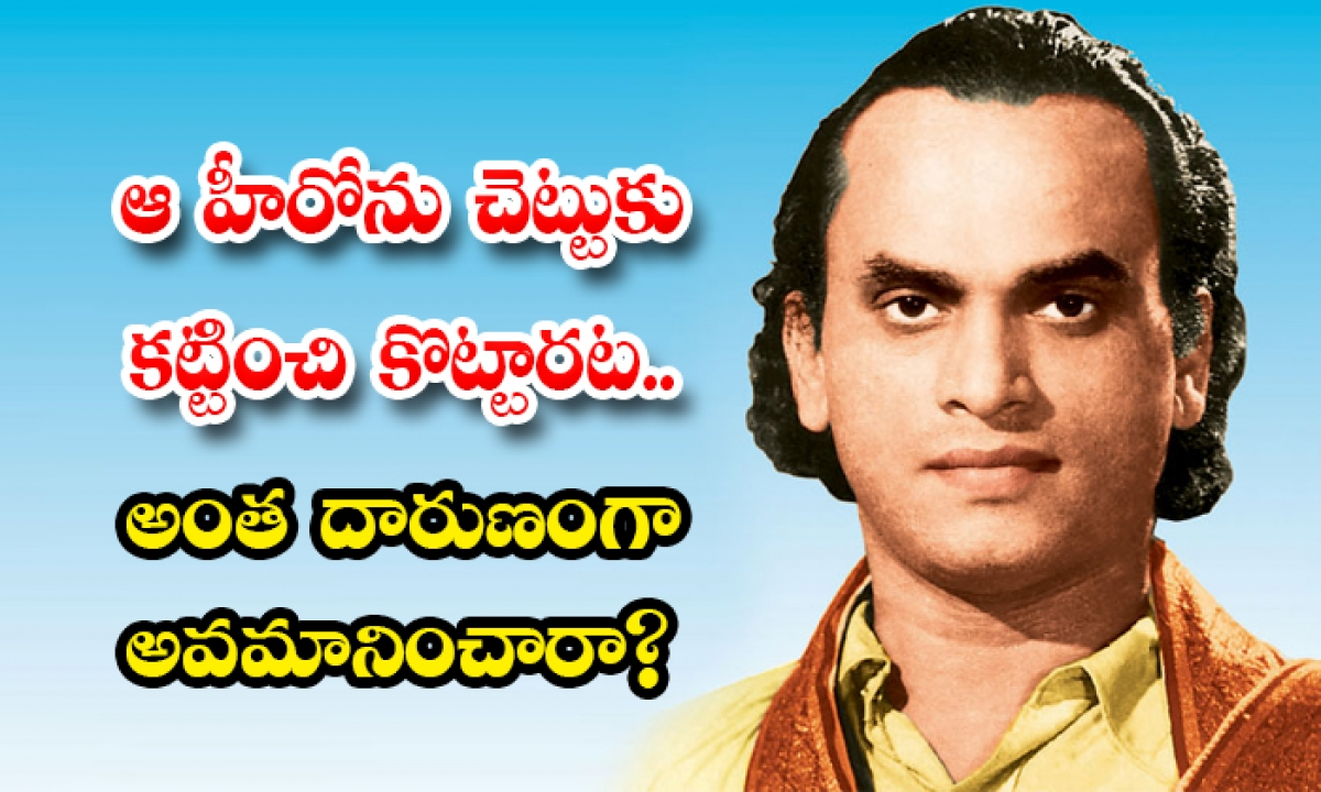 Shocking Facts About Kongara Jaggayya And Producer Tr Sundaram Details-ఆ హీరోను చెట్టుకు కట్టించి కొట్టారట.. అంత దారుణంగా అవమానించారా-Latest News - Telugu-Telugu Tollywood Photo Image-TeluguStop.com