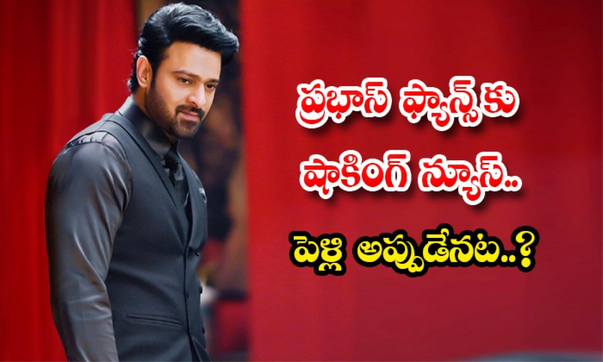 Shocking Gossips Goes Viral About Prabhas Marriage-TeluguStop.com