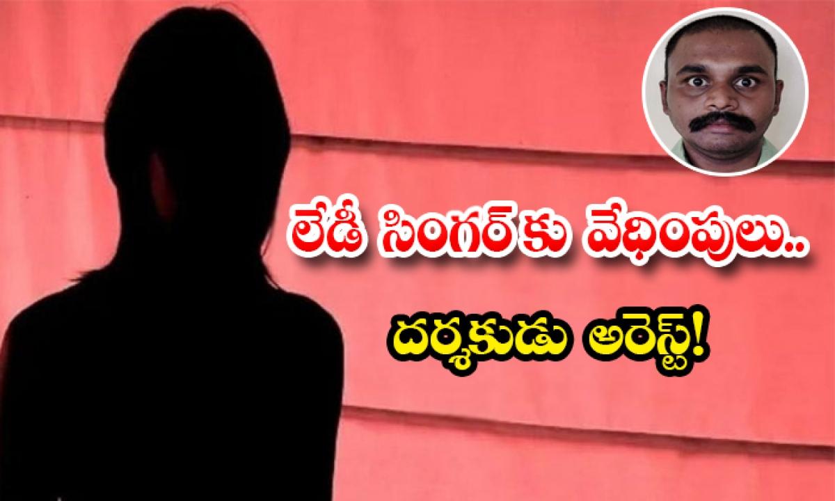 Short Film Director Naveen Kumar Arrested For Molesting Lady Singer-లేడీ సింగర్ కు వేధింపులు.. దర్శకుడు అరెస్ట్-Latest News - Telugu-Telugu Tollywood Photo Image-TeluguStop.com
