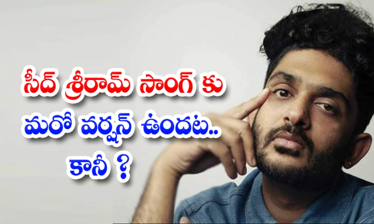 Seed Shriram Song Has Another Version But-TeluguStop.com
