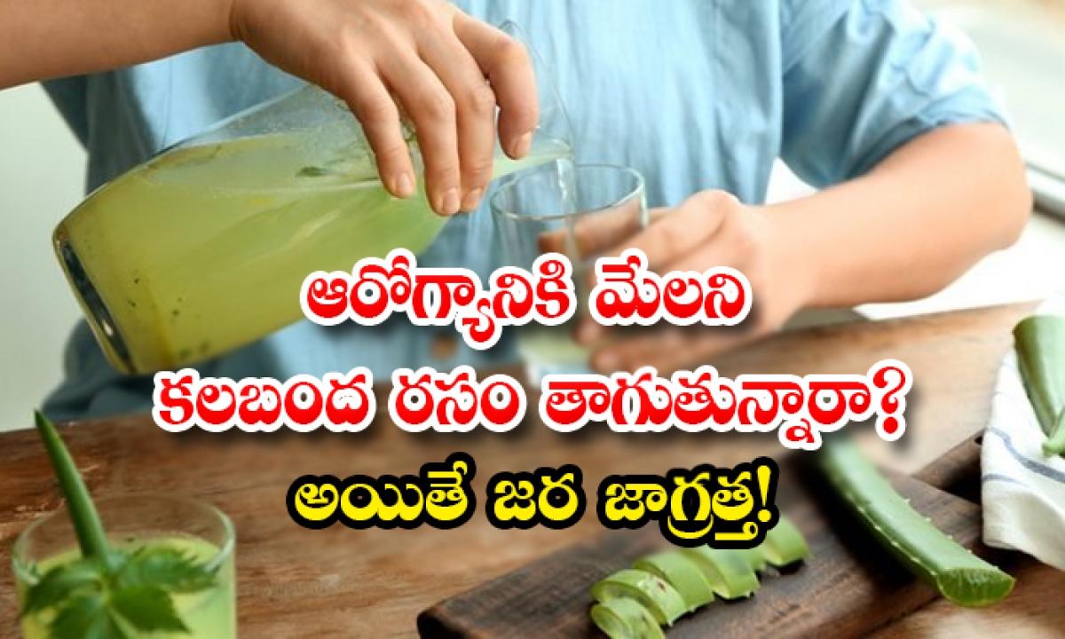 Side Effects Of Aloe Vera Juice-ఆరోగ్యానికి మేలని కలబంద రసం తాగుతున్నారా అయితే జర జాగ్రత్త-Latest News - Telugu-Telugu Tollywood Photo Image-TeluguStop.com