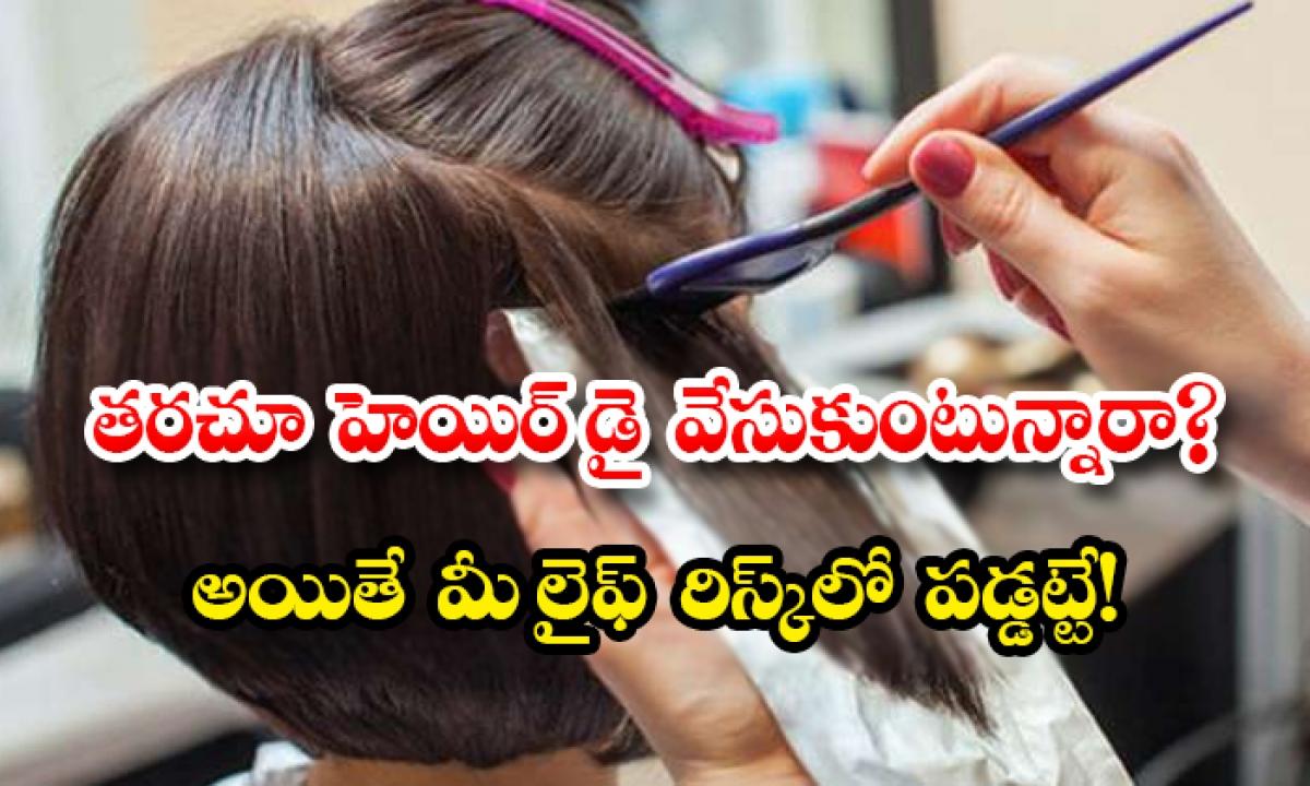 Side Effects Of Hair Dyes-తరచూ హెయిర్ డై వేసుకుంటున్నారా అయితే మీ లైఫ్ రిస్క్లో పడ్డట్టే-Latest News - Telugu-Telugu Tollywood Photo Image-TeluguStop.com