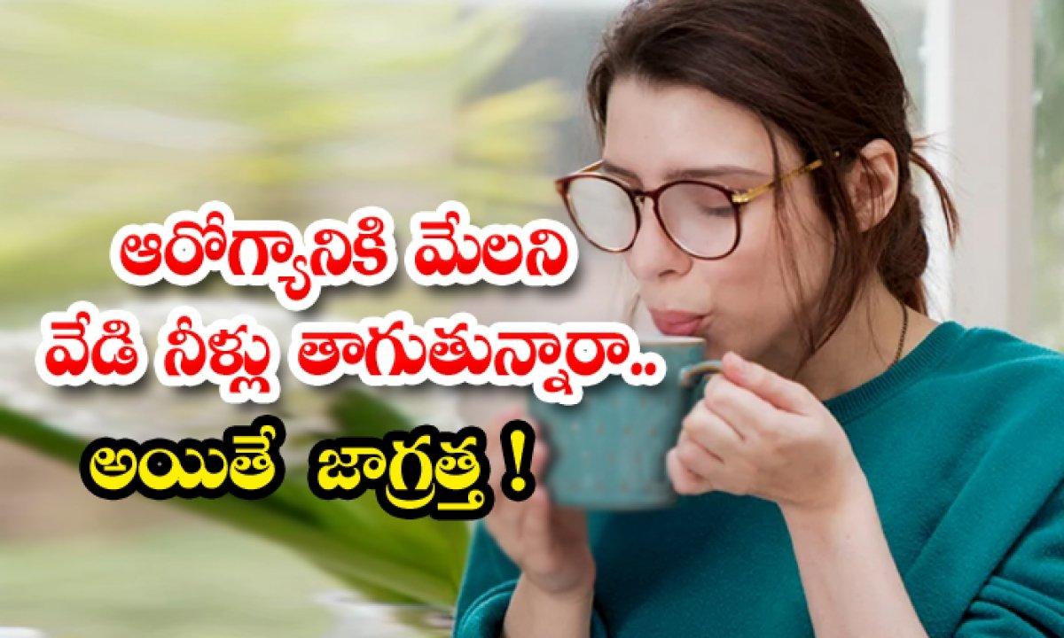 Side Effects Of Drinking Hot Water-TeluguStop.com