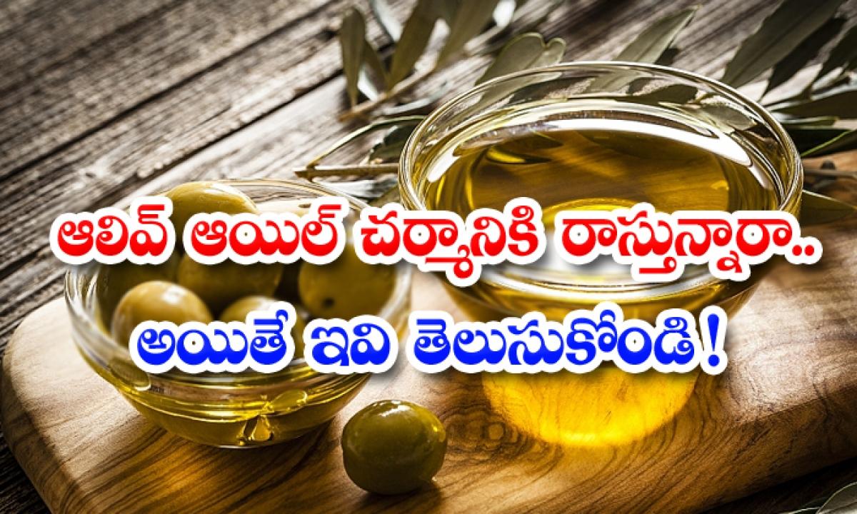 Side Effects Of Olive Oil Side Effects Of Olive Oil-ఆలివ్ ఆయిల్ చర్మానికి రాస్తున్నారా..అయితే ఇవి తెలుసుకోండి-Latest News - Telugu-Telugu Tollywood Photo Image-TeluguStop.com