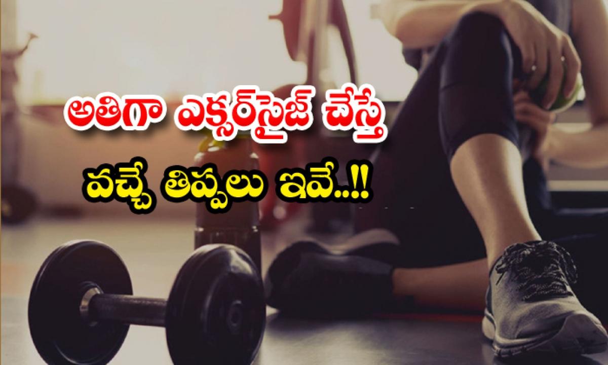 Dangerous Side Effects Of Over Exercise-అతిగా ఎక్సర్సైజ్ చేస్తే వచ్చే తిప్పలు ఇవే-Telugu Health - తెలుగు హెల్త్ టిప్స్ ,చిట్కాలు-Telugu Tollywood Photo Image-TeluguStop.com