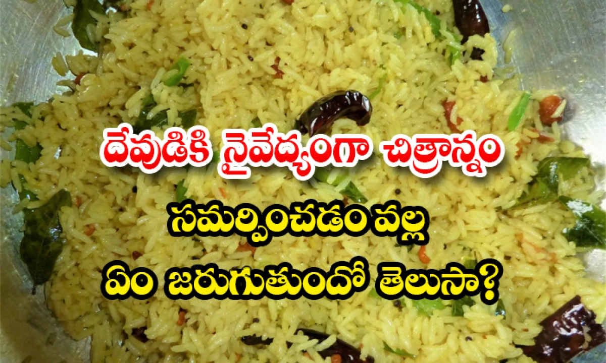 Significance Of Chitrannam In Pooja As Offering To God-TeluguStop.com