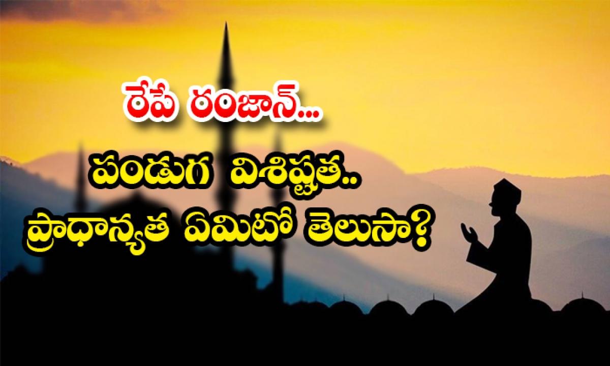 Significance Of The Ramadan Festival-రేపే రంజాన్… పండుగ విశిష్టత.. ప్రాధాన్యత ఏమిటో తెలుసా-Latest News - Telugu-Telugu Tollywood Photo Image-TeluguStop.com