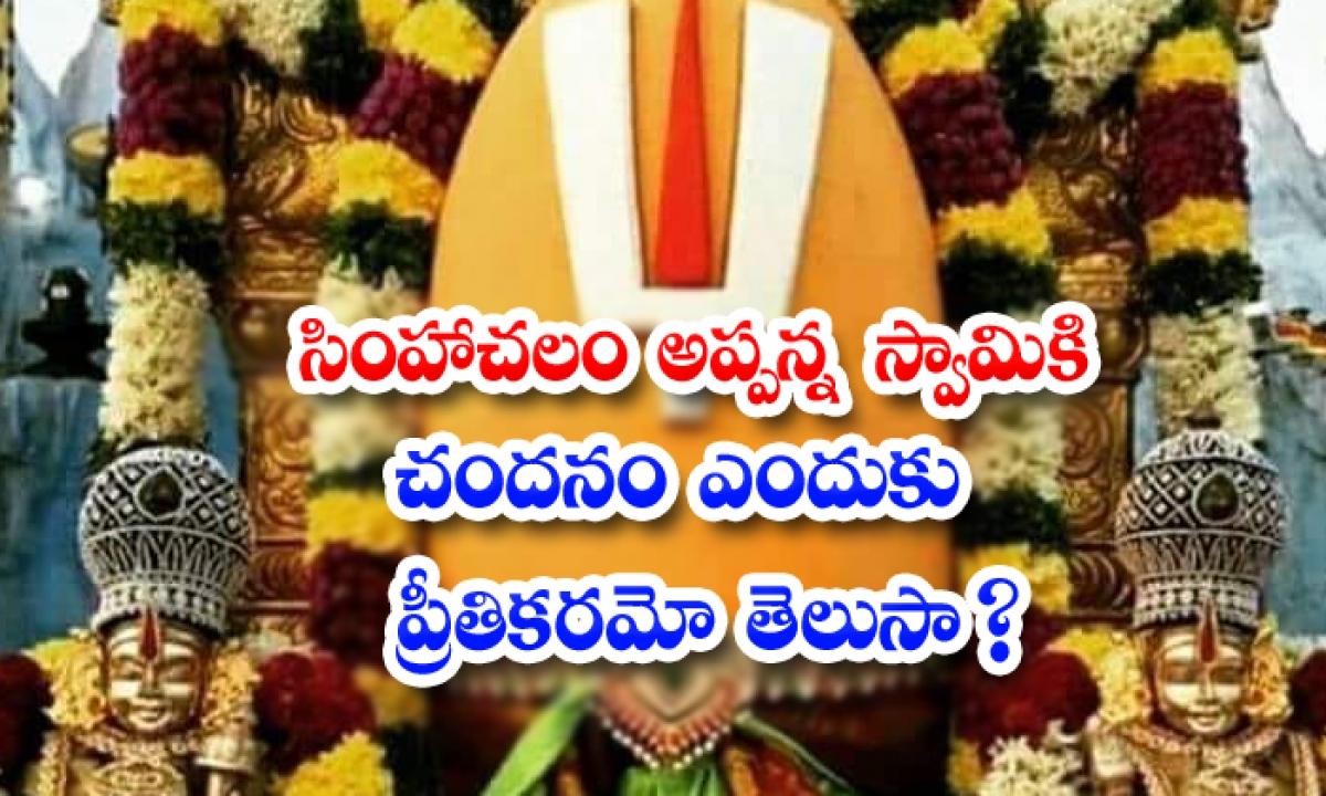 Simhadri Appanna Is The Reason Why He Always Wears Sandalwood-TeluguStop.com