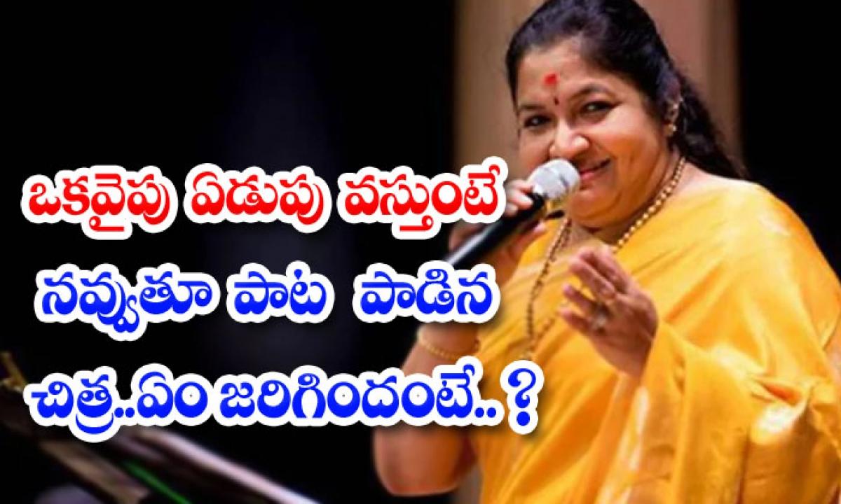 Interesting Facts About Star Singer Chitra-ఒకవైపు ఏడుపు వస్తుంటే నవ్వుతూ పాట పాడిన చిత్ర.. ఏం జరిగిందంటే..-Latest News - Telugu-Telugu Tollywood Photo Image-TeluguStop.com