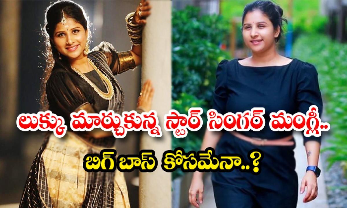 Singer Mangli New Look Photos Goes Viral In Social Media-లుక్కు మార్చుకున్న స్టార్ సింగర్ మంగ్లీ.. బిగ్ బాస్ కోసమేనా..-Latest News - Telugu-Telugu Tollywood Photo Image-TeluguStop.com