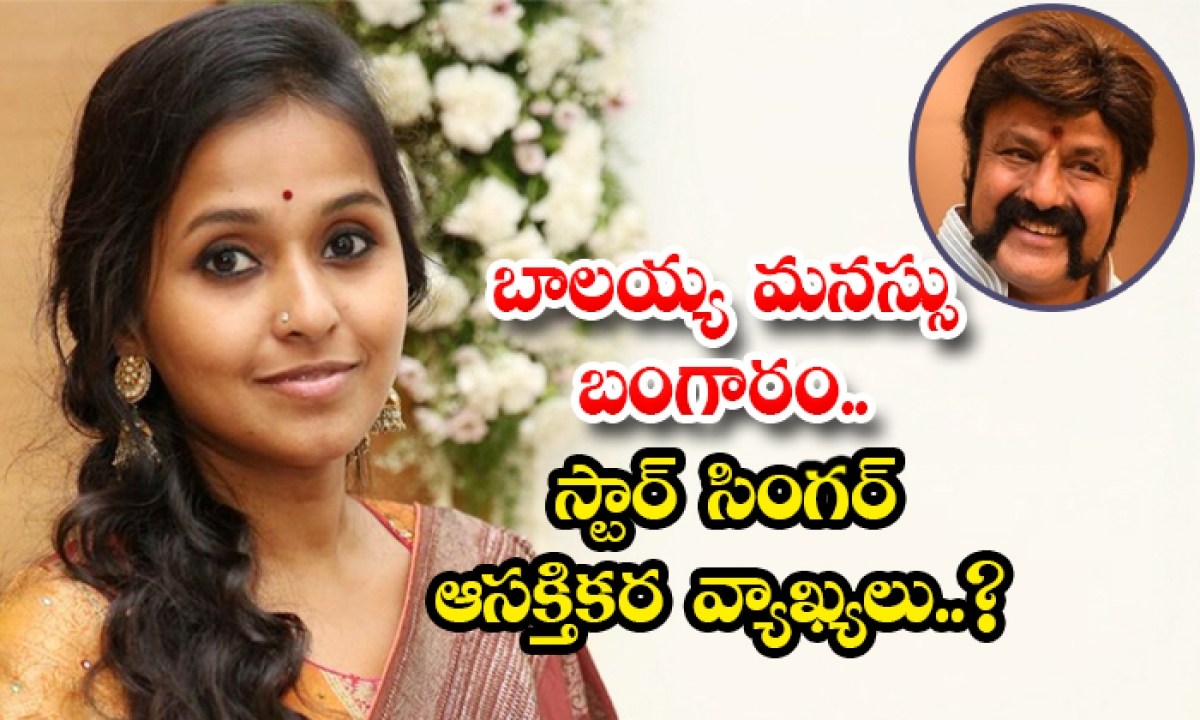 Singer Smitha Revealed Unknown Facts About Nandamuri Balakrishna-బాలయ్య మనస్సు బంగారం.. స్టార్ సింగర్ ఆసక్తికర వ్యాఖ్యలు..-Latest News - Telugu-Telugu Tollywood Photo Image-TeluguStop.com