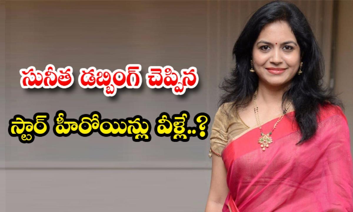 Singer Sunitha Birthday Special Interesting Things Know About Her-సునీత డబ్బింగ్ చెప్పిన స్టార్ హీరోయిన్లు వీళ్లే..-Latest News - Telugu-Telugu Tollywood Photo Image-TeluguStop.com