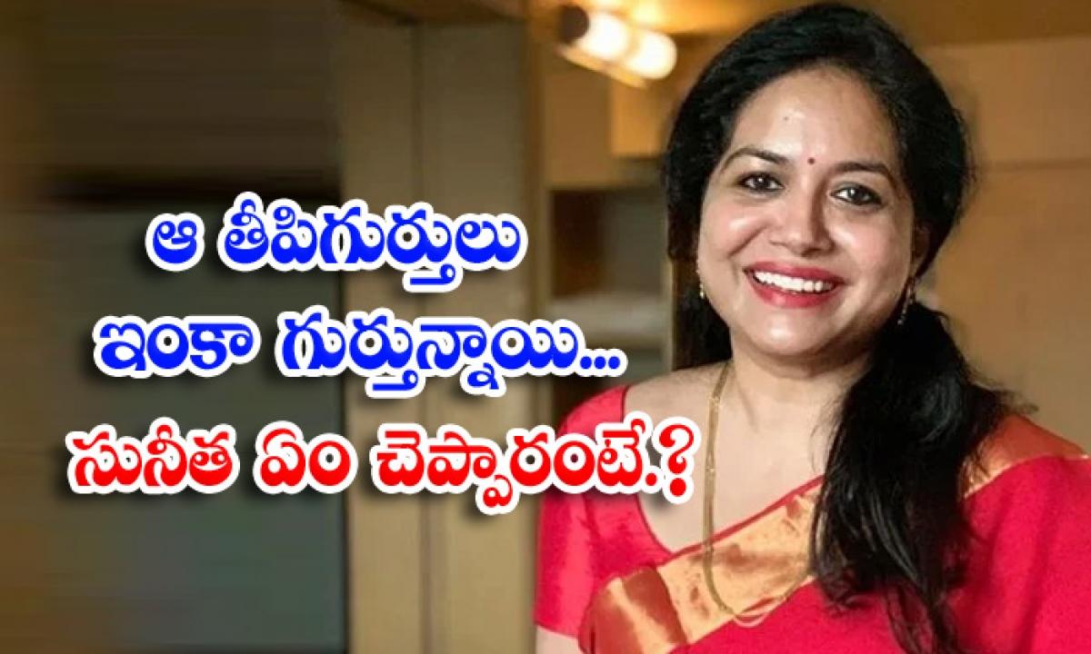 Singer Sunitha Comments About Childhood Incident-TeluguStop.com