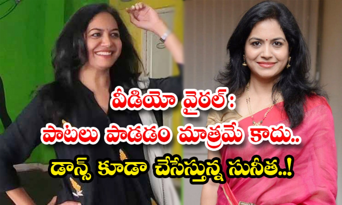 Singer Sunitha Dance Practice Viral Video-TeluguStop.com
