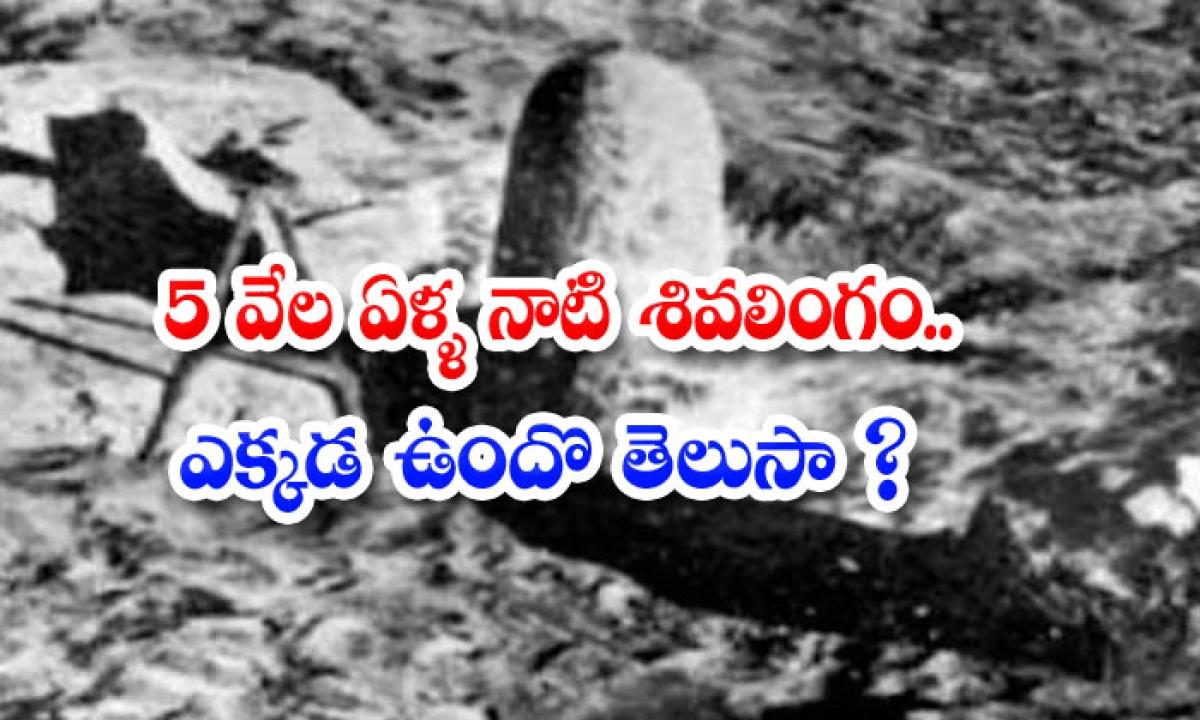 5 Thousand Years Ago Sivalingam Photo Goes Viral In Internet-5 వేల ఏళ్ళ నాటి శివలింగం.. ఎక్కడ ఉందొ తెలుసా-Breaking/Featured News Slide-Telugu Tollywood Photo Image-TeluguStop.com