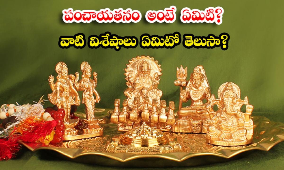 Panchayatana Highlights In Telugu-పంచాయతనం అంటే ఏమిటి వాటి విశేషాలు ఏమిటో తెలుసా-Devotional-Telugu Tollywood Photo Image-TeluguStop.com