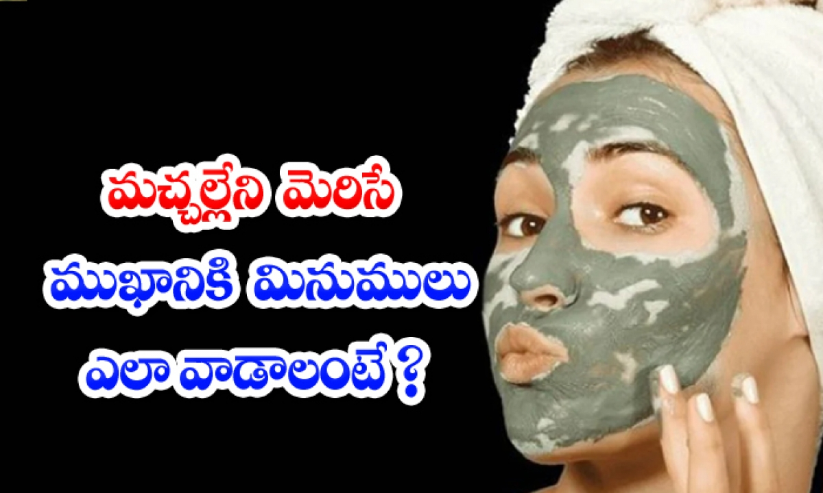 Wonderful Skin Care Benefits Of Black Gra-TeluguStop.com