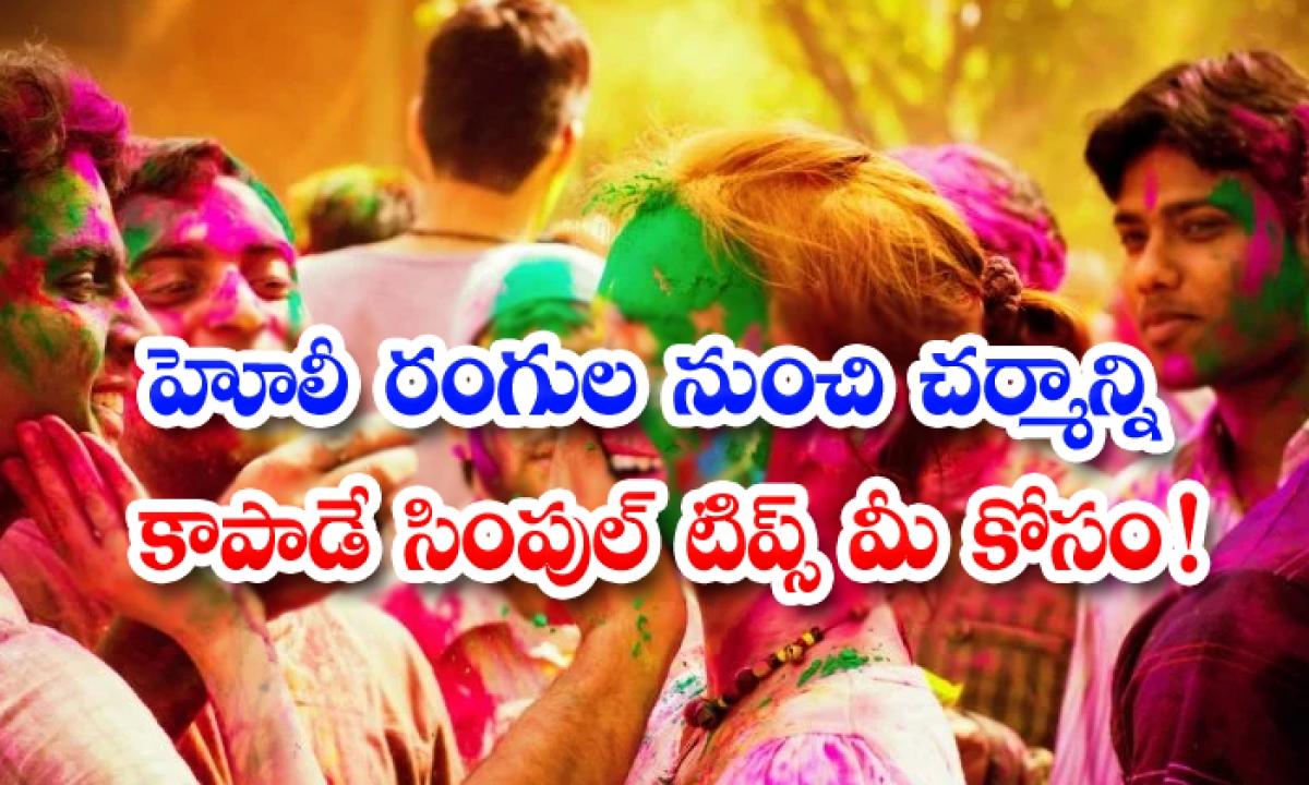 Skin Care Tips For Holi Skin Care Tips-హోలీ రంగుల నుంచి చర్మాన్ని కాపాడే సింపుల్ టిప్స్ మీకోసం-Latest News - Telugu-Telugu Tollywood Photo Image-TeluguStop.com