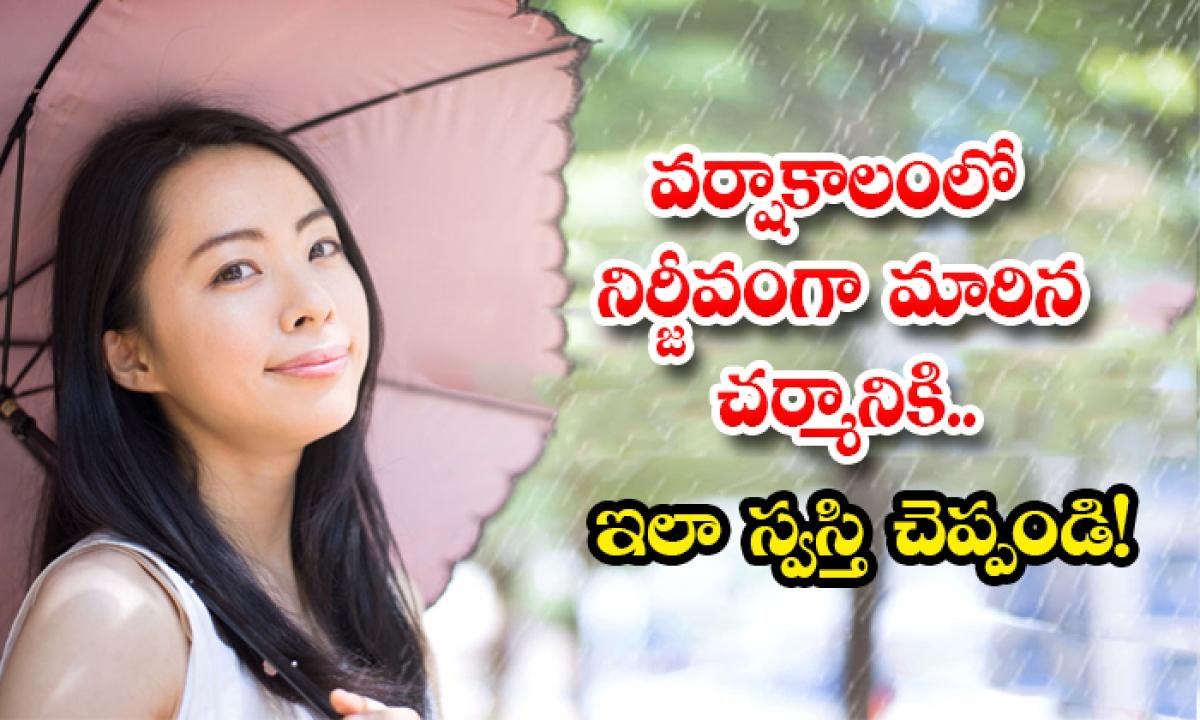 Skin Care Tips In Rainy Season-వర్షాకాలంలో నిర్జీవంగా మారిన చర్మానికి..ఇలా స్వస్తి చెప్పండి-Latest News - Telugu-Telugu Tollywood Photo Image-TeluguStop.com