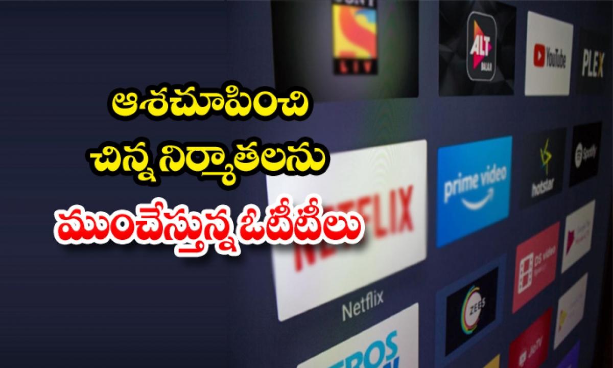 Small Budget Movie Producers Facing Problems With Ott Also-ఆశ చూపించి చిన్న నిర్మాతలను ముంచేస్తున్న ఓటీటీలు-Latest News - Telugu-Telugu Tollywood Photo Image-TeluguStop.com