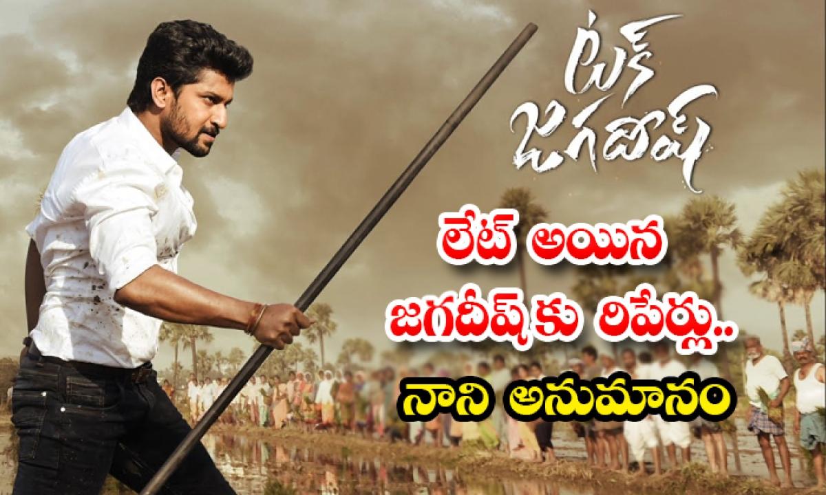 Small Editing Changes In Nani And Shiva Nirvana Tuck Jagadhish Movie-లేట్ అయిన జగదీష్ కు రిపేర్లు.. నాని అనుమానం-Latest News - Telugu-Telugu Tollywood Photo Image-TeluguStop.com