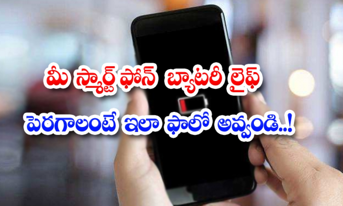 If You Want To Increase The Battery Life Of Your Smartphone Follow This-TeluguStop.com
