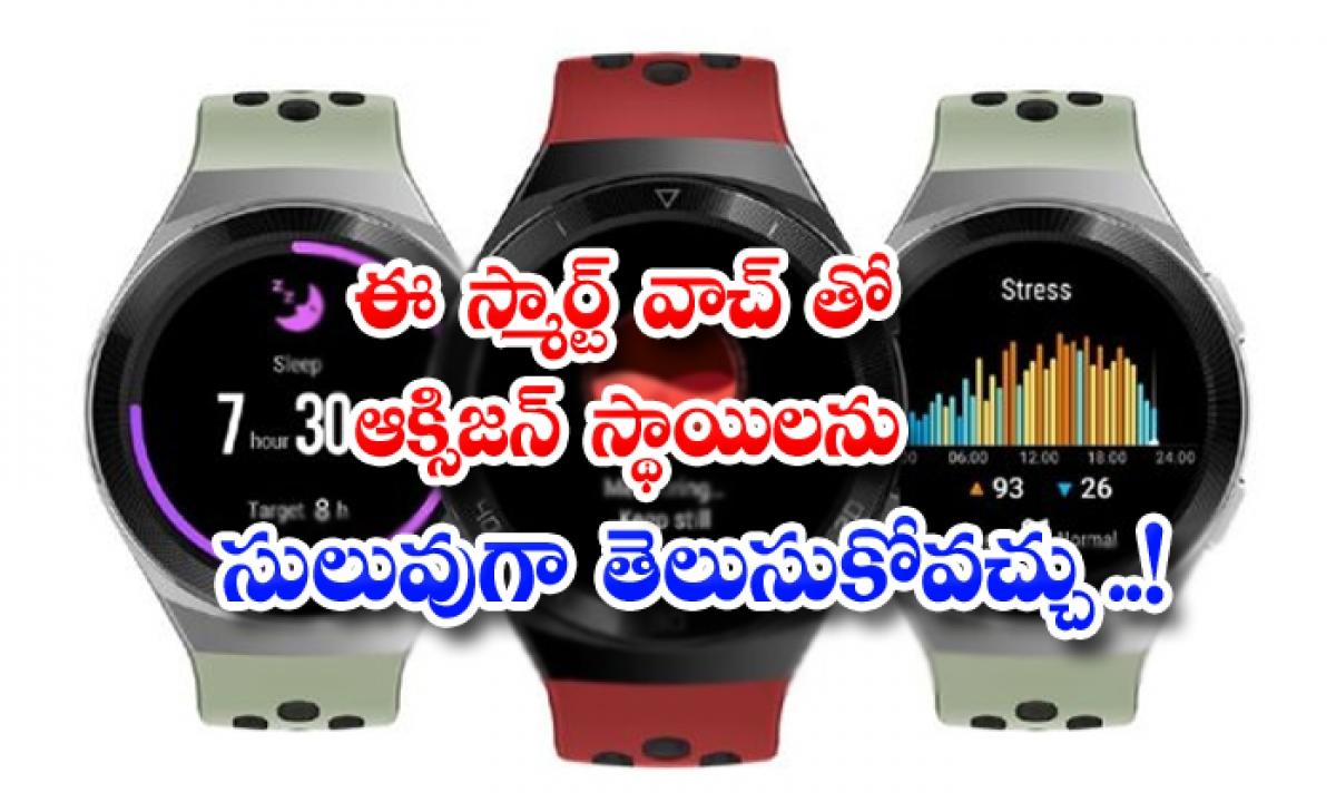 Oxygen Levels Can Be Easily Detected With This Smart Watch-ఈ స్మార్ట్ వాచ్ తో ఆక్సిజన్ స్థాయిలను సులువుగా తెలుసుకోవచ్చు ..-General-Telugu-Telugu Tollywood Photo Image-TeluguStop.com