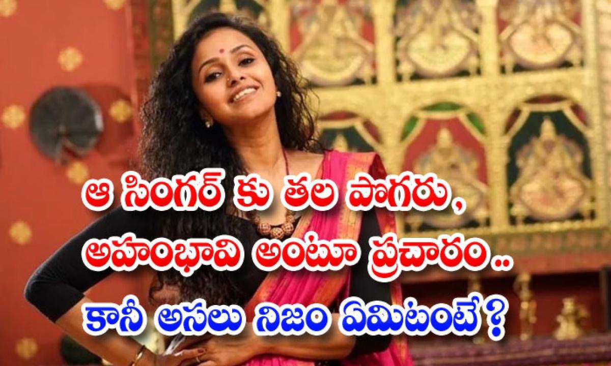 The Singer Arrogant But What Is The Real Truth-ఆ సింగర్కు తల పొగరు, అహంభావి అంటూ ప్రచారం.. కానీ అసలు నిజం ఏమిటంటే-Latest News - Telugu-Telugu Tollywood Photo Image-TeluguStop.com