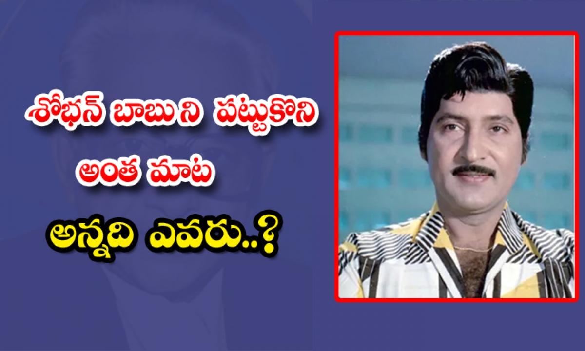 Unknown Facts About Hero Sobhan Babu-శోభన్ బాబు ని పట్టుకొని అంత మాట అన్నది ఎవరు..-Latest News - Telugu-Telugu Tollywood Photo Image-TeluguStop.com