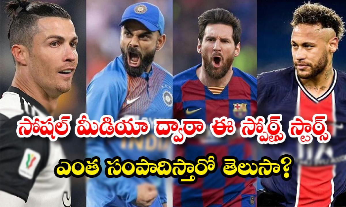 Social Media Earning Of These Sports Stars-సోషల్ మీడియా ద్వారా ఈ స్పోర్ట్స్ స్టార్స్ ఎంత సంపాదిస్తారో తెలుసా-Sports News క్రీడలు-Telugu Tollywood Photo Image-TeluguStop.com