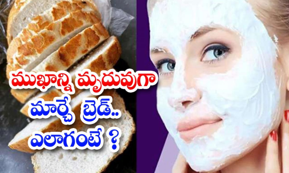 How To Get Soften Skin With Bread-ముఖాన్ని మృదువుగా మార్చే బ్రెడ్..ఎలాగంటే-Latest News - Telugu-Telugu Tollywood Photo Image-TeluguStop.com