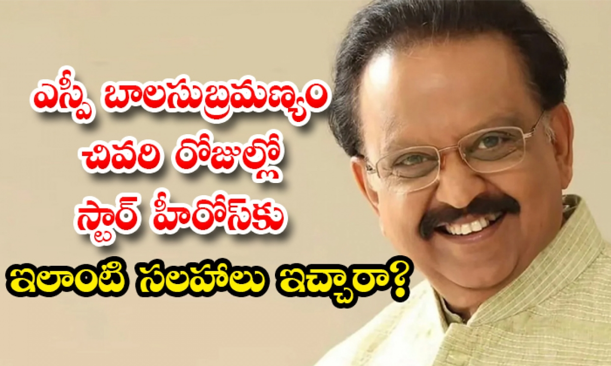 Did Sp Balasubramaniam Give Such Advice To Star Heroes In His Last Days-ఎస్పీ బాలసుబ్రమణ్యం చివరి రోజుల్లో స్టార్ హీరోస్కు ఇలాంటి సలహాలు ఇచ్చారా-Latest News - Telugu-Telugu Tollywood Photo Image-TeluguStop.com