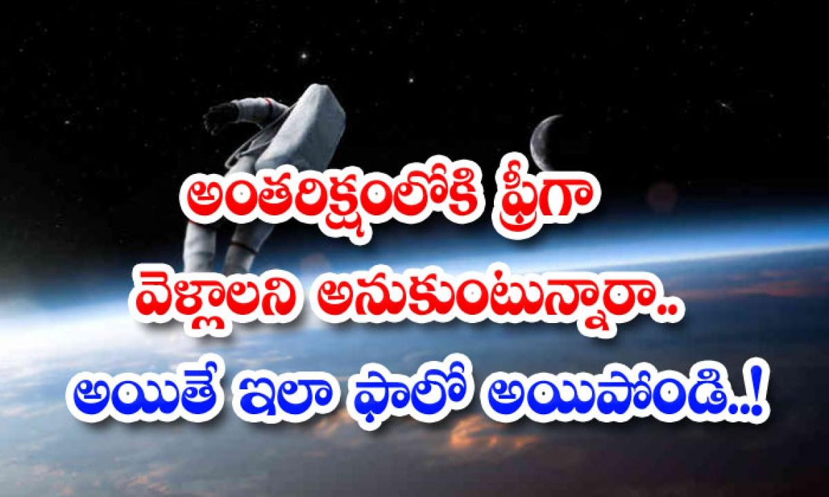 Want To Go Into Space For Free Follow Like This-అంతరిక్షంలోకి ఫ్రీగా వెళ్ళాలని అనుకుంటున్నారా.. ఇలా ఫాలో అయిపోండి..-General-Telugu-Telugu Tollywood Photo Image-TeluguStop.com