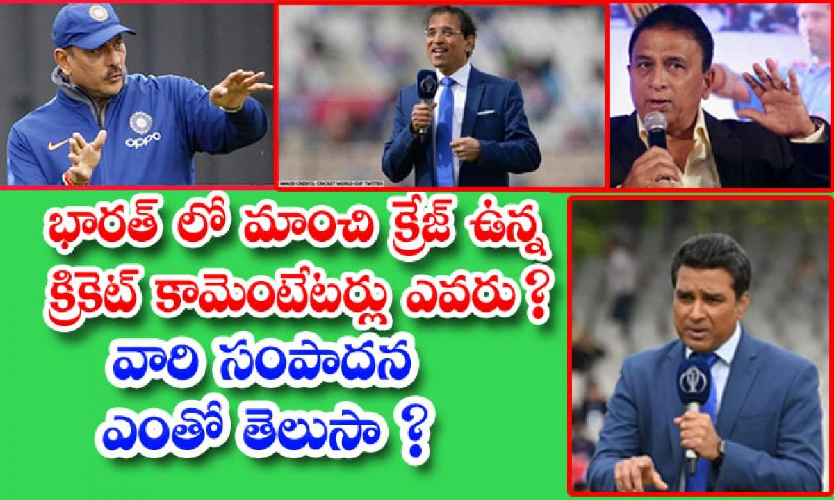 Indian Cricket Commentators Remunerations-భారత్ లో మాంచి క్రేజ్ ఉన్న క్రికెట్ కామెంటేటర్లు ఎవరు వారి సంపాదన ఎంతో తెలుసా-Latest News - Telugu-Telugu Tollywood Photo Image-TeluguStop.com