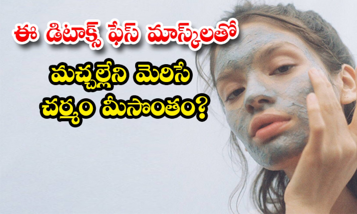 Detox Face Mask For Spotless Skin-ఈ డిటాక్స్ ఫేస్ మాస్క్లతో మచ్చల్లేని మెరిసే చర్మం మీసొంతం-Latest News - Telugu-Telugu Tollywood Photo Image-TeluguStop.com