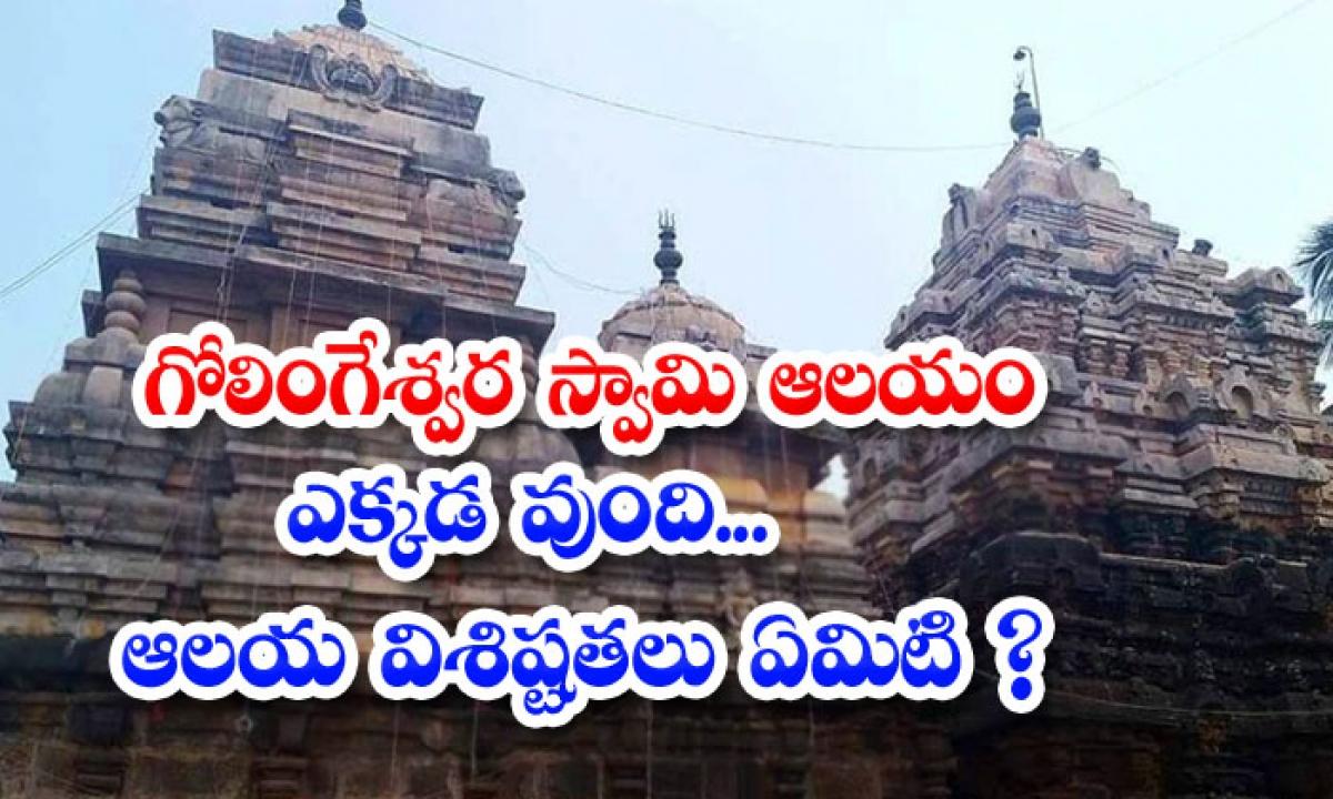 Interesting Facts About Sri Golingeshwara Temple-గోలింగేశ్వర స్వామి ఆలయం ఎక్కడ ఉంది.. ఆలయ విశిష్టతలు ఏమిటి-Latest News - Telugu-Telugu Tollywood Photo Image-TeluguStop.com