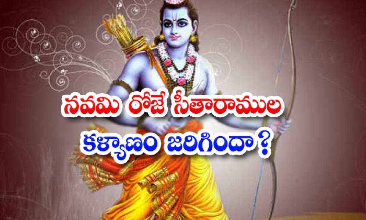 Sri Ram Navami History In Telugu-నవమి రోజే సీతారాముల కళ్యాణం జరిగిందా-Latest News - Telugu-Telugu Tollywood Photo Image-TeluguStop.com