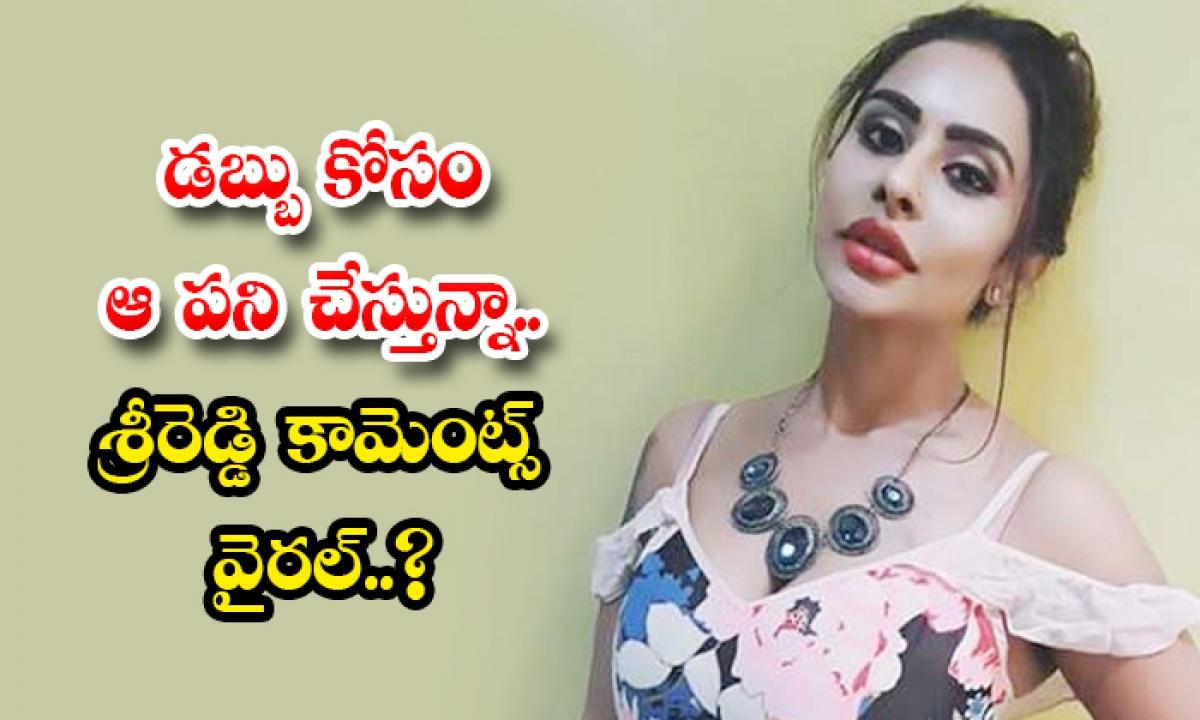 Srireddy Workout Videos Goes Viral In Social Media-డబ్బు కోసం ఆ పని చేస్తున్నా.. శ్రీరెడ్డి కామెంట్స్ వైరల్..-Latest News - Telugu-Telugu Tollywood Photo Image-TeluguStop.com