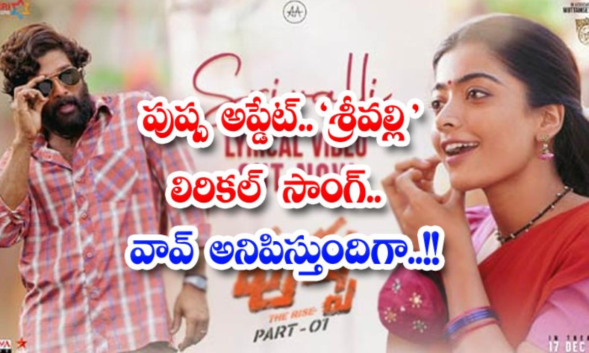 Srivalli Lyrical Song Released From Pushpa Movie-పుష్ప అప్డేట్.. శ్రీవల్లి' లిరికల్ సాంగ్..వావ్ అనిపిస్తుందిగా..-Latest News - Telugu-Telugu Tollywood Photo Image-TeluguStop.com