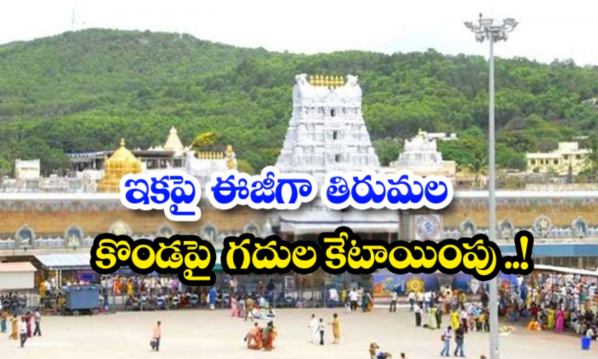 Ttd New Registration Centers To Room Booking-TeluguStop.com