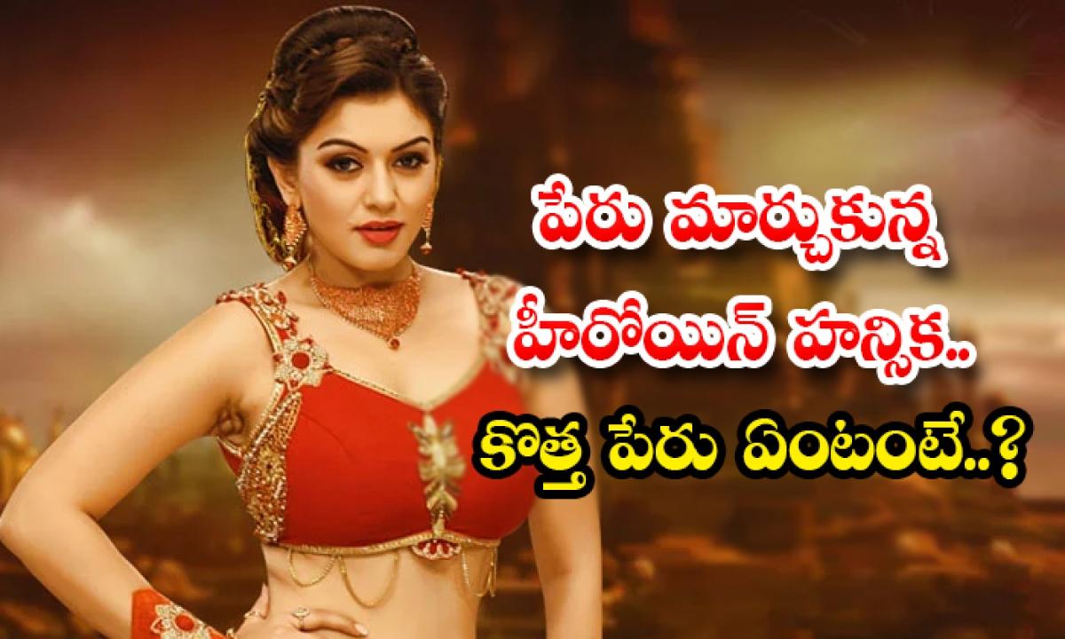 Star Heroine Hansika New Name Details Here-పేరు మార్చుకున్న హీరోయిన్ హన్సిక.. కొత్త పేరు ఏంటంటే..-Latest News - Telugu-Telugu Tollywood Photo Image-TeluguStop.com