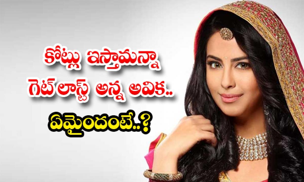 Star Actress Rejected Commercial Advertisement Details Here-కోట్లు ఇస్తామన్నా గెట్ లాస్ట్ అన్న అవిక.. ఏమైందంటే..-Latest News - Telugu-Telugu Tollywood Photo Image-TeluguStop.com