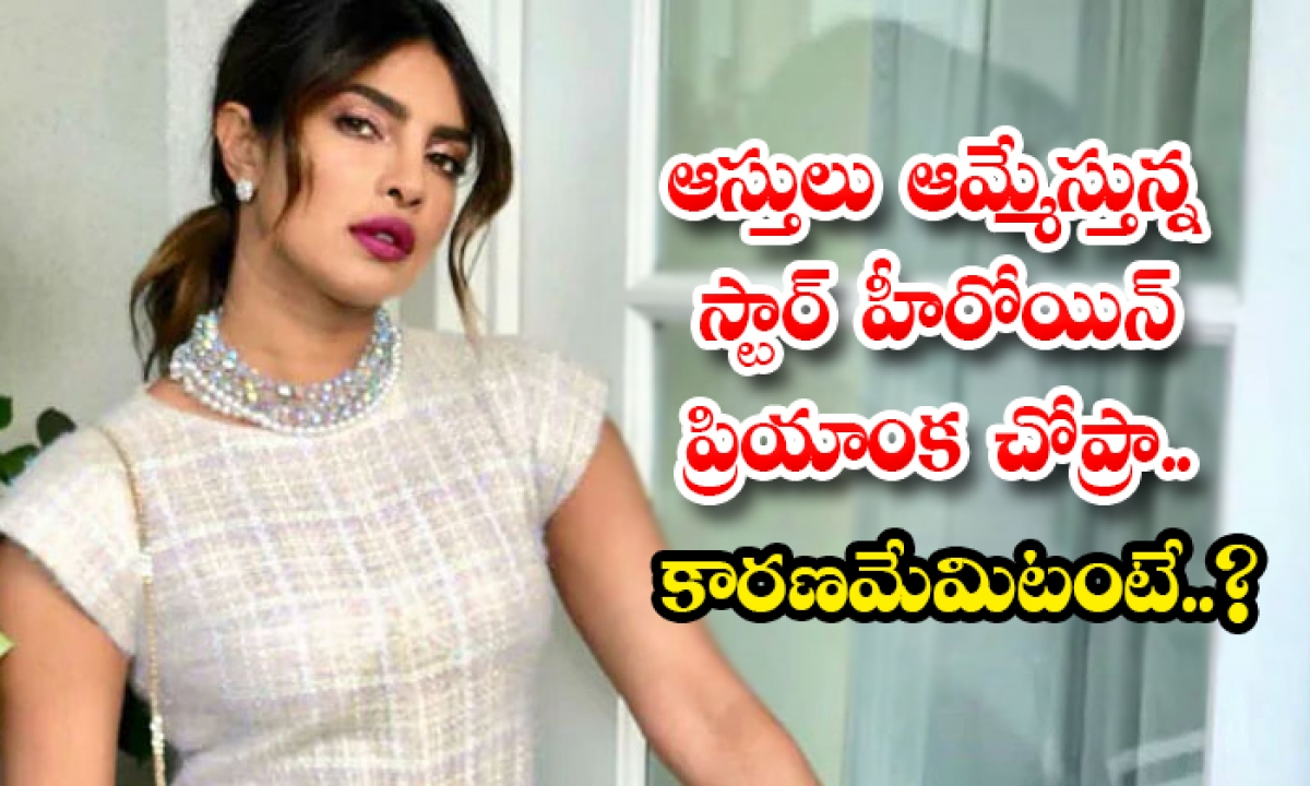 Priyanka Chopra Sell Two Apartments Leases Rented Office Deets Inside-ఆస్తులు ఆమ్మేస్తున్న స్టార్ హీరోయిన్ ప్రియాంక చోప్రా.. కారణమేమిటంటే..-Latest News - Telugu-Telugu Tollywood Photo Image-TeluguStop.com
